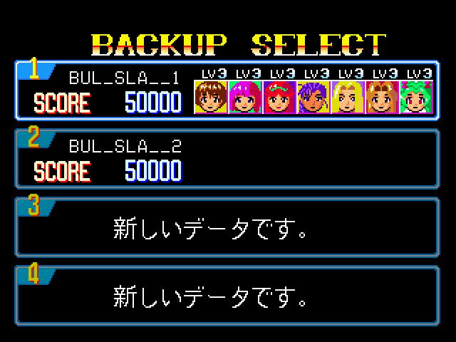 BackupSelectScreen.png