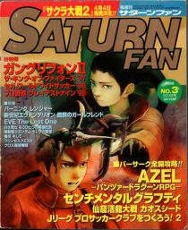 SATURN FAN 1998 No.3(2-13)_0000.jpg