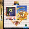Sega Ages: I Love Mickey Mouse/I Love Donald Duck Collection English patch