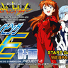Neon Genesis Evangelion - Typing Project E (English Translation Patch)